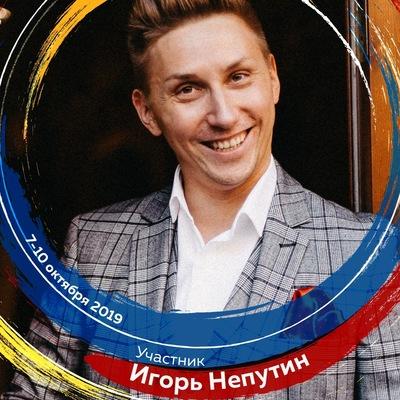 Игорь Непутин