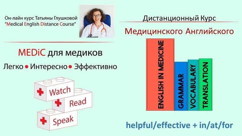 Медицинский английский. Употребление helpful, effective. Part 2