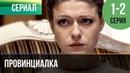 ▶️ Провинциалка 1 и 2 серия   Сериал / 2015 / Драма
