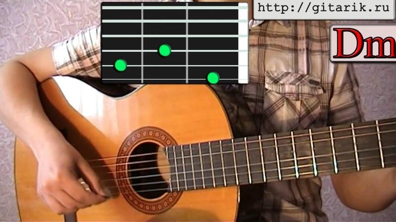 Кабриолет Ангел хранитель как играть на гитаре