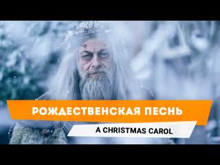 Рождественская песнь | A Christmas Carol  трейлер сериала 2019