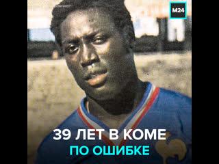 Футболист Жан-Пьер Адамс уже 39 лет лежит в коме из-за врачебной ошибки  Москва 24