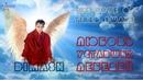 DIMASH in MV Lubov ustavshikh lebedei Love of tired swans❤ ДИМАШ в клипе Любовь уставших лебедей