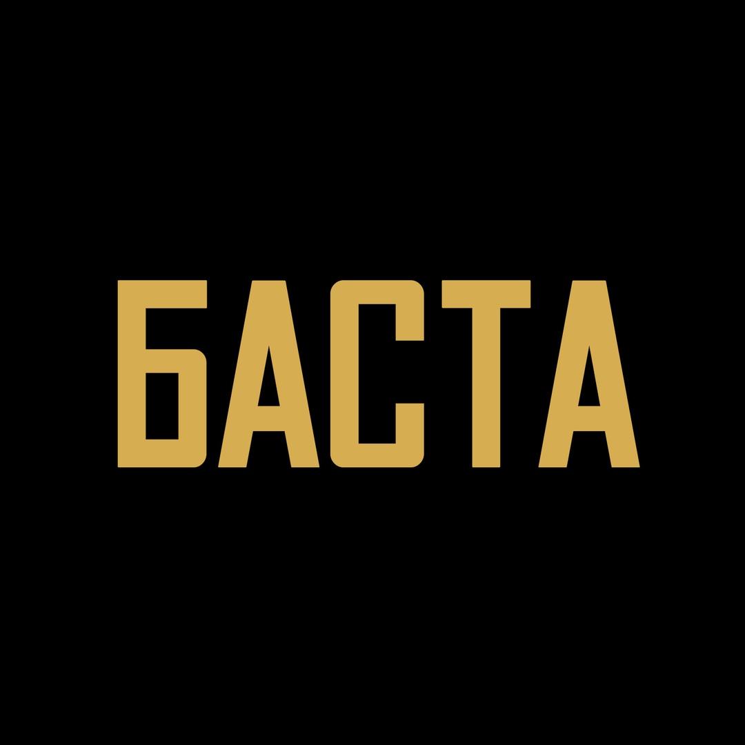 Афиша Екатеринбург БАСТА Екатеринбург 30 октября