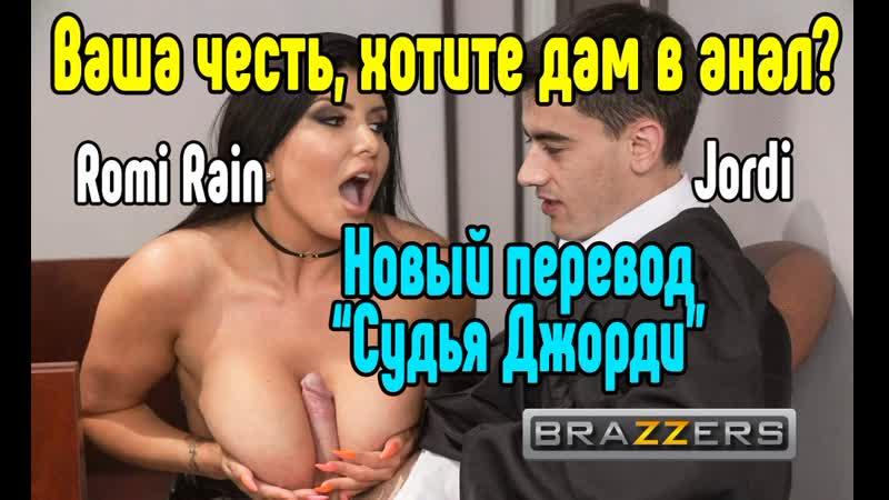 Romi Rain и Jordi Измена сексом Трах, all sex, porn, big tits, Milf, инцест,