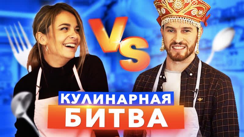 Где кухня лучше: в России или Англии? Британец готовит селедку под шубой!