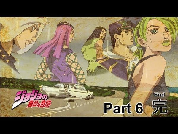 Jojo s Bizarre Adventure Anime: Stone Ocean Ending ジョジョの奇妙な冒険 Part 6 ストーンオーシャン Made by BollyMation
