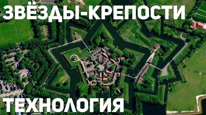 Грандиозный исторический подлог Кто и зачем строил звёздные крепости часть 2