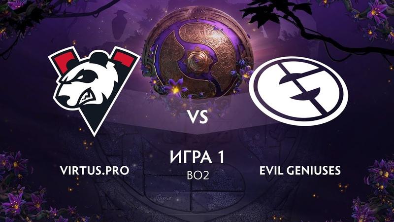 Vs Evil Geniuses игра 1 BO2 The International 9 Групповой этап День 4