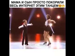 танец мамы и сына