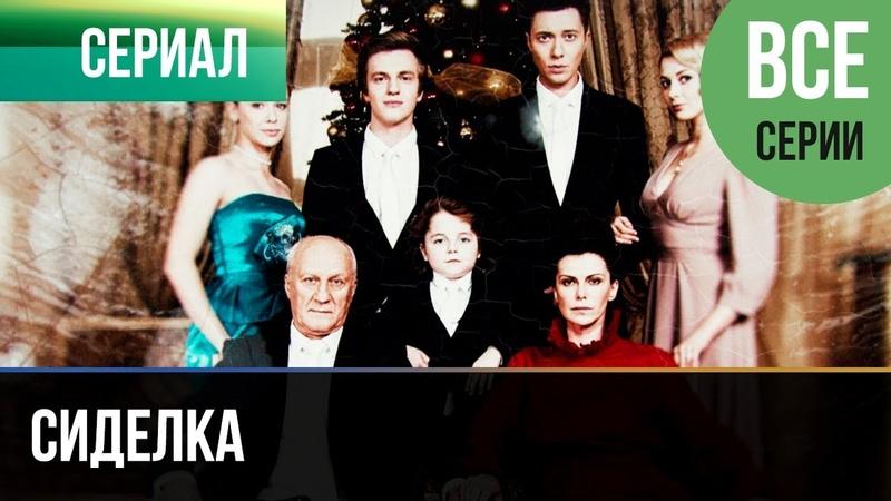Воскресший Эртугрул 1 сезон 20 серия или скачать
