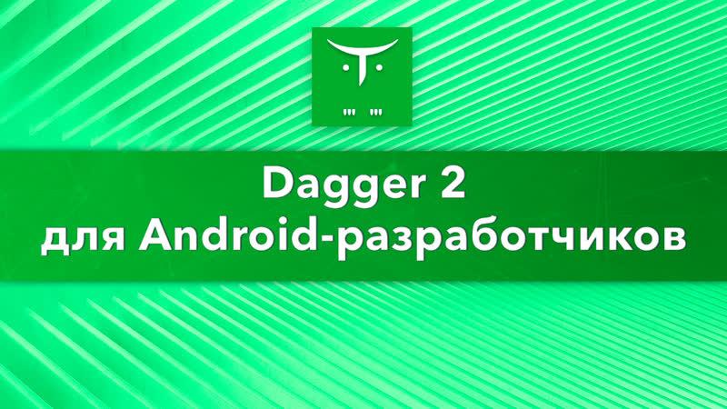 Открытый вебинар «Dagger 2 для Android-разработчиков»