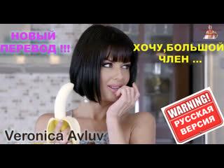 ПОРНО С ПЕРЕВОДОМ Veronica Avluv (big tits, anal, brazzers, sex