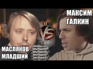 Hack Music - VERSUS - Масляков Младший VS Галкин