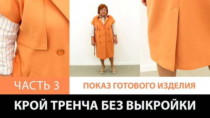 Крой тренча без выкройки сразу на ткани Изготовление женского весеннего плаща своими руками Часть 3