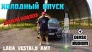 Холодный впуск Lada Vesta Долой колхоз и свечи DENSO