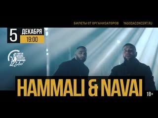 Иркутск, встречай! HAMMALI&NAVAI | 5 декабря 2019г