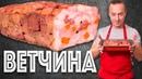 Учусь делать колбасу Колбаса домашняя Ветчина из курицы Как приготовить дома
