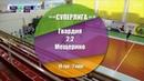 Гвардия 2:2 Мещерино (1:1) Обзор матча - 19 тур СУПЕРЛИГА