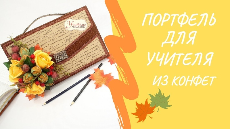 Оформление коробки конфет в виде портфеля Подарок учителю своими руками Мастер класс