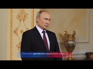 Владимир Путин поздравил выпускников
