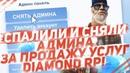 СПАЛИЛИ И СНЯЛИ АДМИНА ЗА ПРОДАЖУ УСЛУГ НА DIAMOND RP!