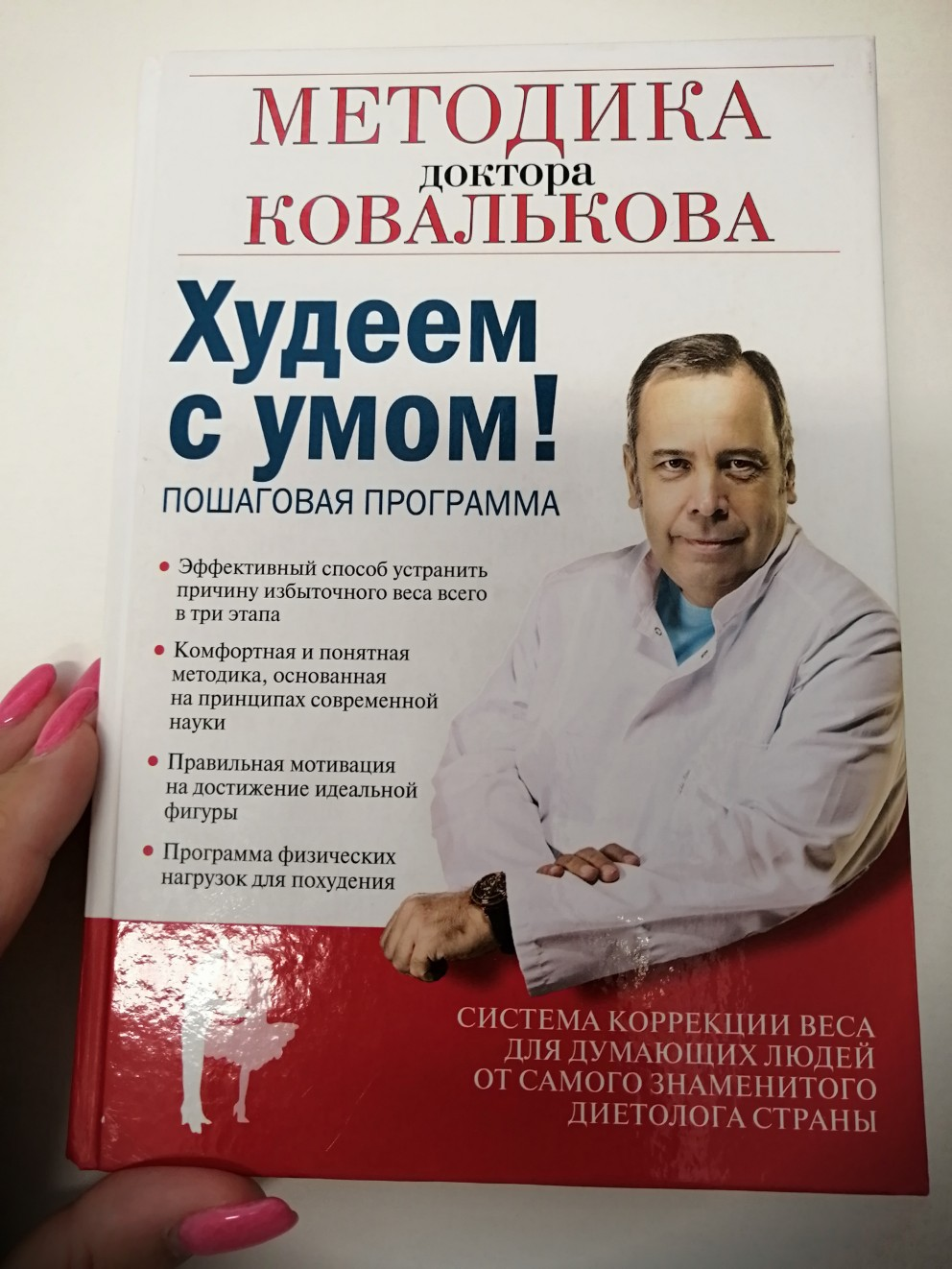 Методика Ковалькова Похудения. Диета доктора Ковалькова: красивая фигура без вреда для здоровья