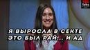 Я ВЫРОСЛА В СЕКТЕ. ЭТО БЫЛ РАЙ И АД / Лилия Тарава / TED на русском