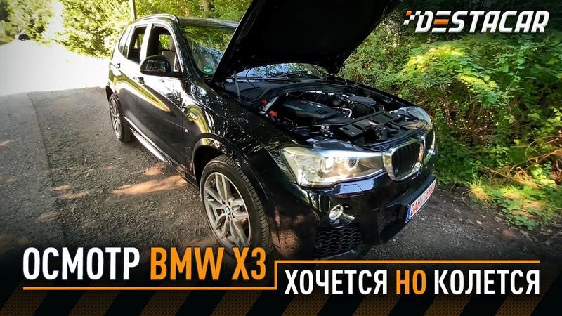 Осмотр BMW X3 Хочется но колется