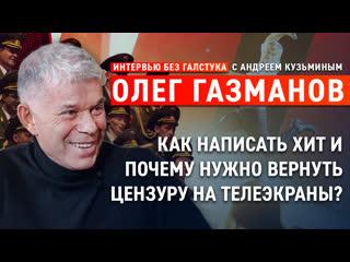 О цензуре, любви к соцсетям и песне про Татарстан / Олег Газманов - Интервью Без Галстука