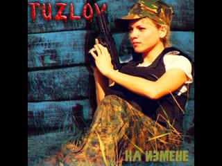 Tuzlov- На измене