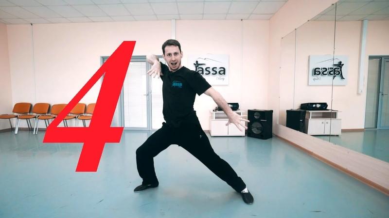 Уроки лезгинки от Аскера (NEW) - Часть 4 Боковой ход, повороты, переходы, точка после подбивки.