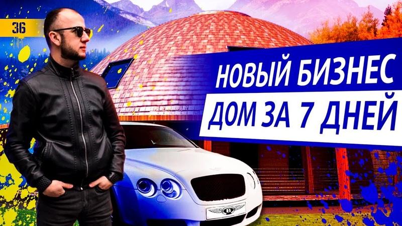 Как ПОСТРОИТЬ дом за 7 дней и ЗАРАБАТЫВАТЬ от 500 000 ₽месяц  Тест Bentley  Купольные дома