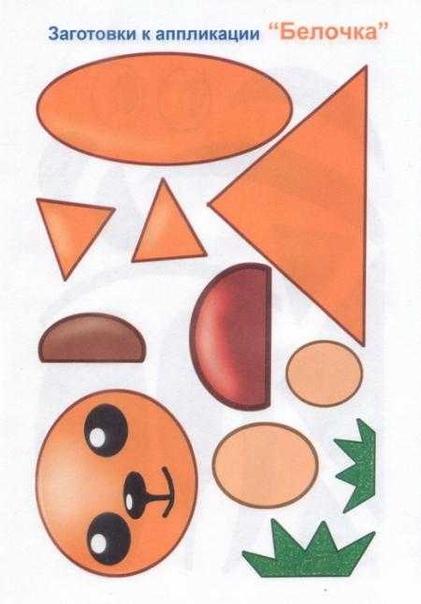 Наборы «Аппликация для малышей» это увлекательный материал для создания ярких, весёлых аппликаций Для работы вам понадобятся: ножницы для бумаги, клей, чистый лист белой или цветной бумаги и