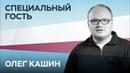 Олег Кашин: «Навальный подыгрывает людям, сажающим Сафронова» Специальный гость