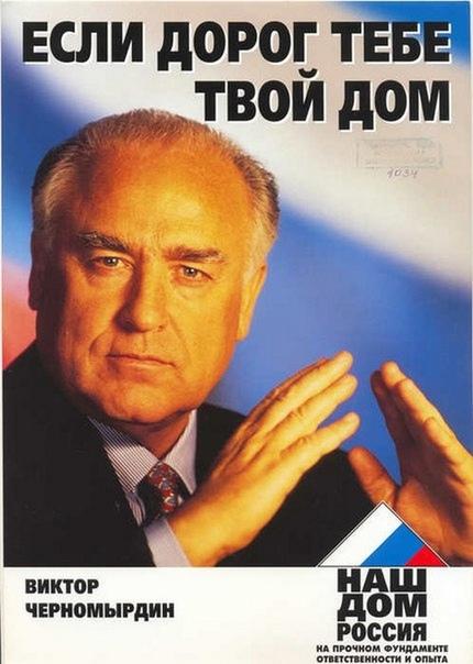 Политическая реклама и предвыборная агитация из 90-х????