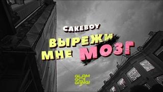 CAKEBOY - ВЫРЕЖИ МНЕ МОЗГ prod. by SlidinMoon