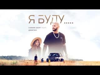 София БЕРГ feat. ДЖИГАН - Я БУДУ...ft.и.& I клип #vqmusic