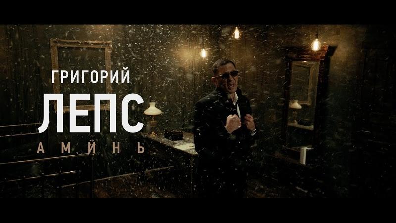 Григорий Лепс - Аминь