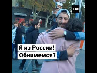 Социальный эксперимент в Тбилиси: Я из России. Обнимемся