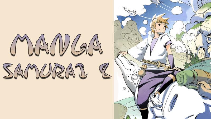 Манга Самурай 8: Хроники Хачимару глава 7 Многоголосая озвучка