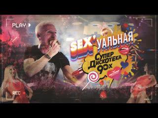 Супердискотека 90-х в Санкт-Петербурге   Aftermovie | Radio Record