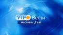 Выпуск Вести Ярославль от 17 09 2019 6 35