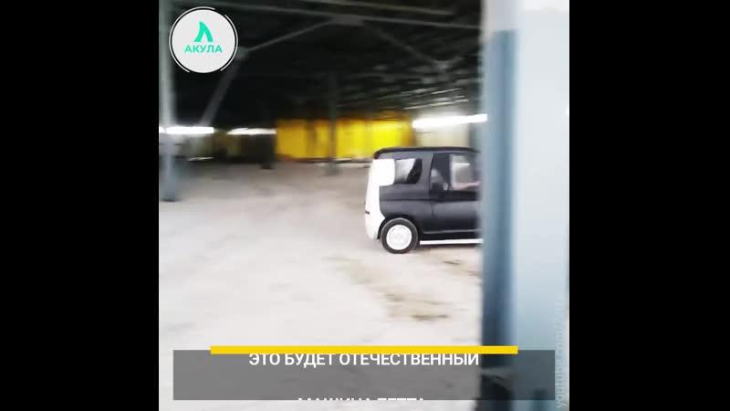 Российский электромобиль АКУЛА
