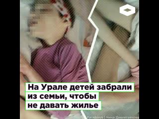 В Челябинской области детей забрали из семьи, чтобы не давать жилье | ROMB