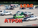 LADA Time Attack Cup АСК Атрон