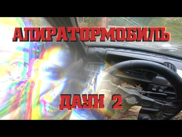 АПИРАТОРМОБИЛЬ ДАУН 2