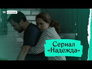 Сериал Надежда. Премьера трейлера