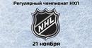 Регулярный чемпионат НХЛ - 21 ноября