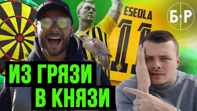 Он забил 22 гола. В Украине есть еще один Бомбардир – Эсеола/Кайрат